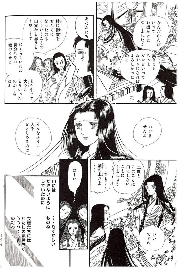 画像3 紫の上の心の声を代弁する犬君 『あさきゆめみし:源氏物語:完全版4』p.194.